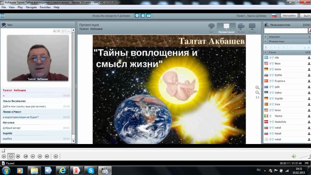 2015-02-10 19-32-45 Скриншот экрана