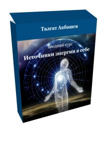 http://shcolarazyma.ru/wppage/vvodnyj-kurs-istochniki-energii-v-sebe