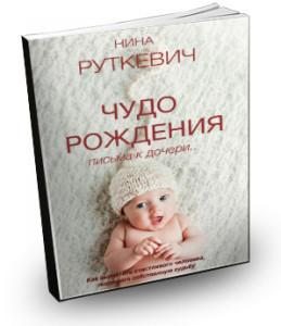 обложка для Нины Руты