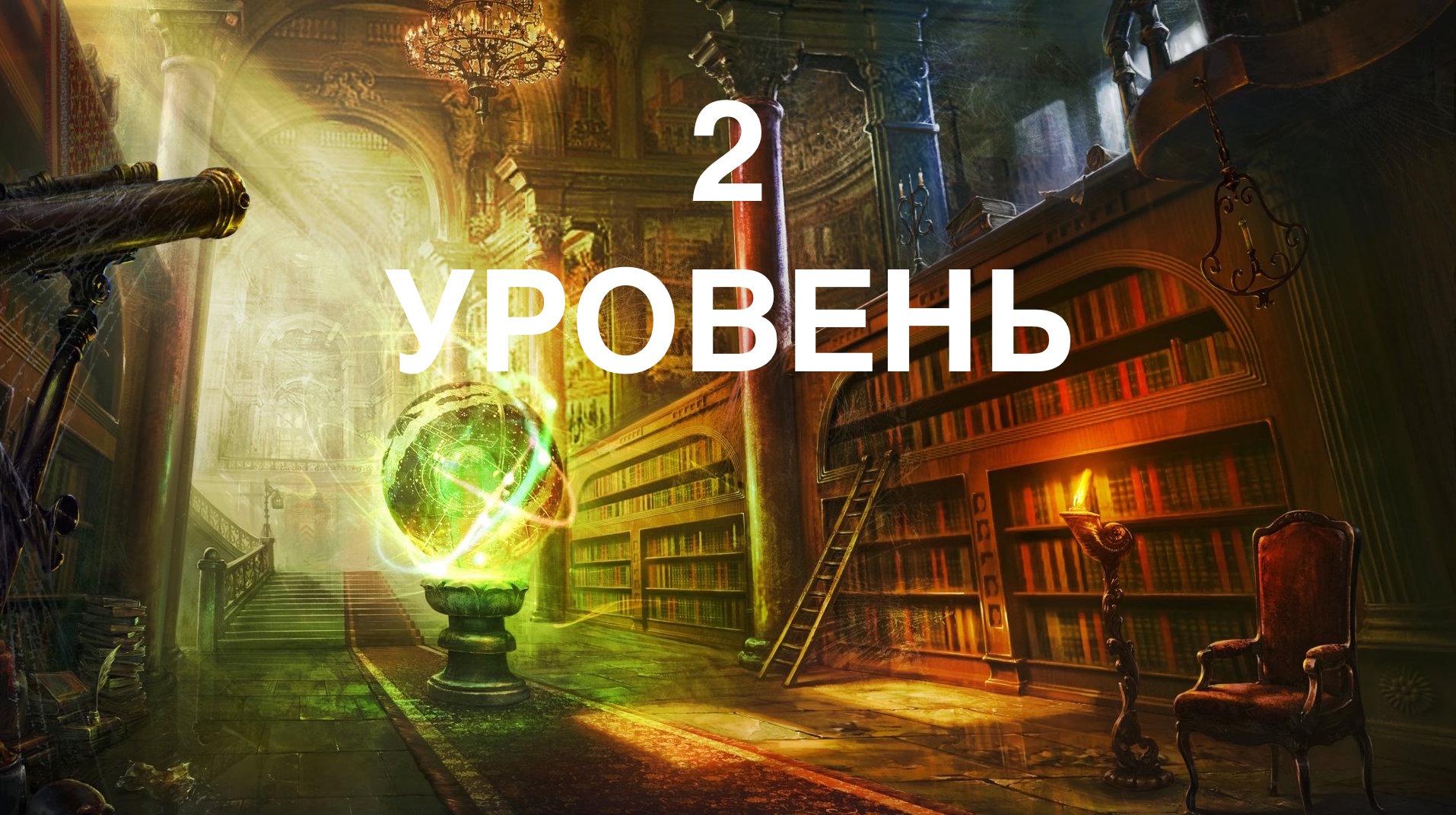 """Трансформационная онлайн игра """"Путь Мага"""" 2 уровень"""