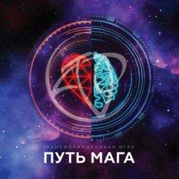 """Трансформационная  игра """"Путь Мага"""" 1 уровень 4 поток"""