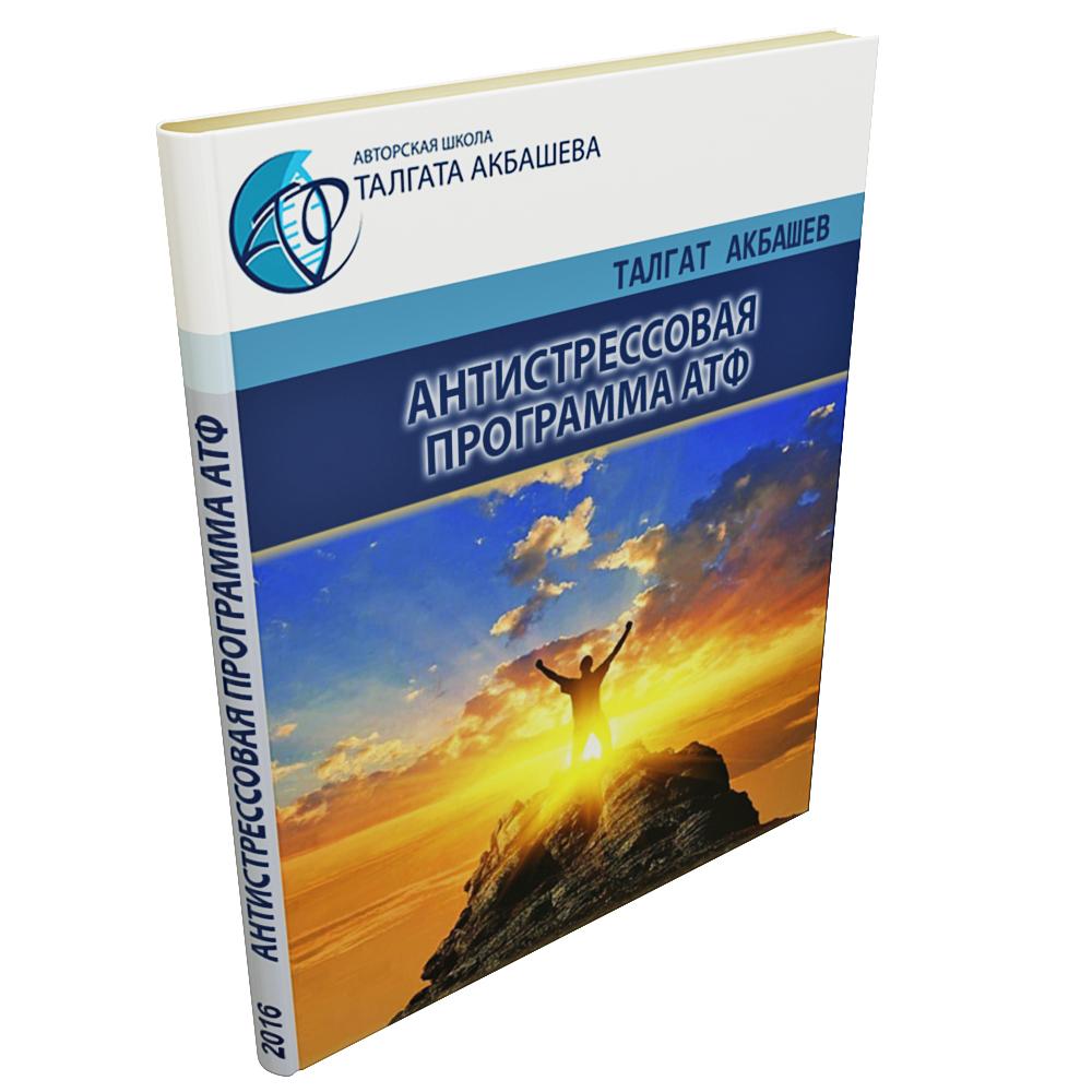 Антистрессовая программа АТФ